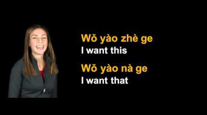 Chinese language: key expressions