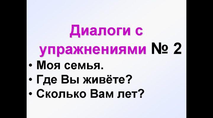 ДИАЛОГИ-2. Учим русский язык для начинающих. Русский язык с нуля.