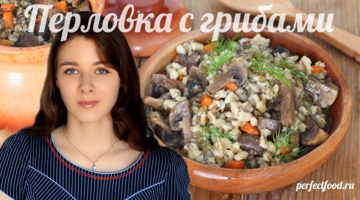 Перловка с грибами в горшочках. Видео-рецепт: перловая каша с грибами