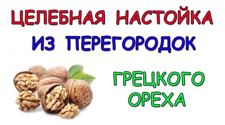 Целебная настойка из перегородок грецкого ореха.
