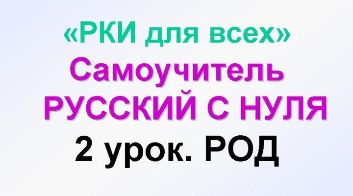 2-урок. Род: Мужской, женский, средний. Русский как иностранный. RUSSIAN GRAMMAR