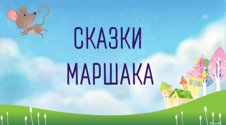 Аудиосказки С.Я. Маршака для детей