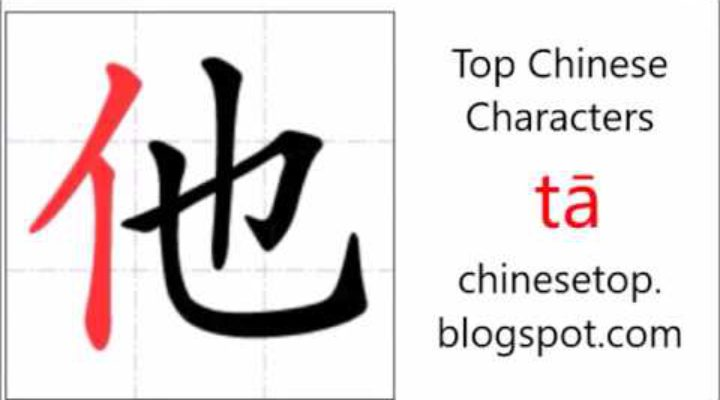 Китайский иероглиф 他 (tā, он)