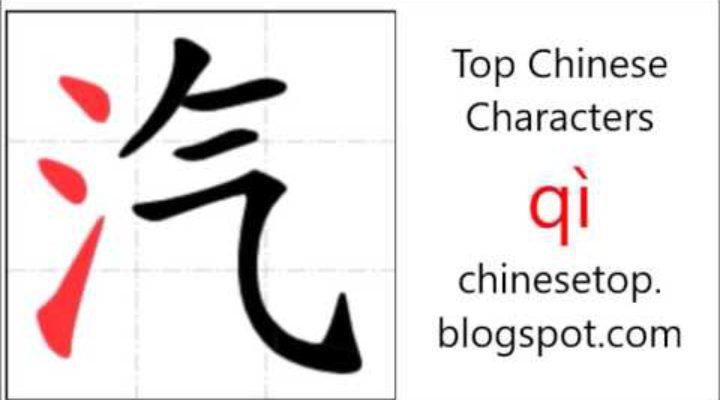 Китайский иероглиф 公共汽车 (gōnggòngqìchē, автобус)