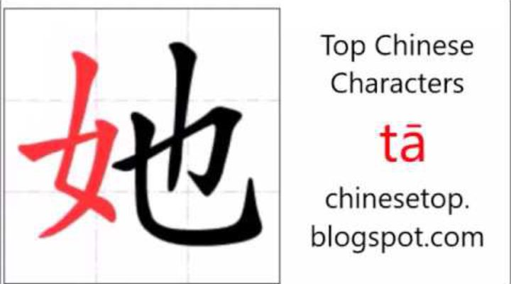 Китайский иероглиф 她 (tā, она)