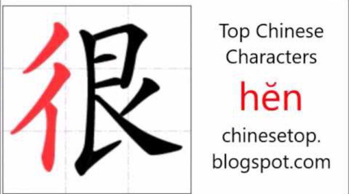 Китайский иероглиф 很 (hĕn, очень)