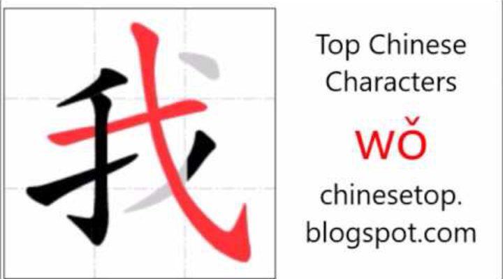 Китайский иероглиф 我 (wǒ, я)