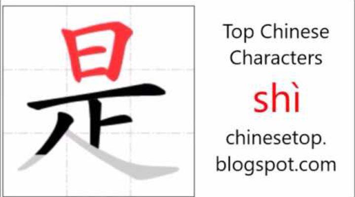 Китайский иероглиф 是 (shì, быть)