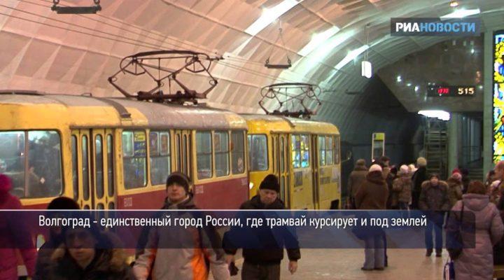 Трамвай из подземелья: история волгоградского метротрама