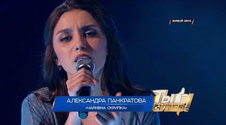 «Ты супер!»: Александра Панкратова, 15 лет, Краснодарский край. «Чаривна скрипка»