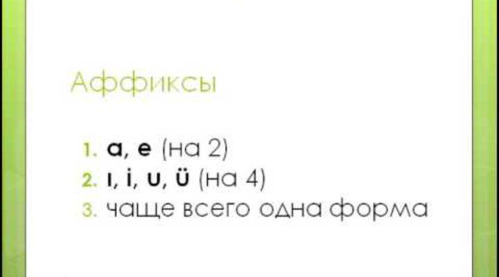 Турецкий язык Урок 1 часть 3 Аффиксы