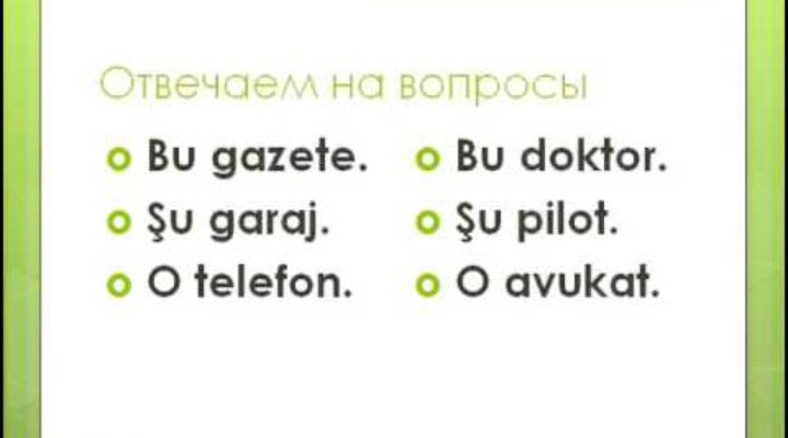Турецкий язык Урок 3 Указательные и вопросительные местоимения Частица değil