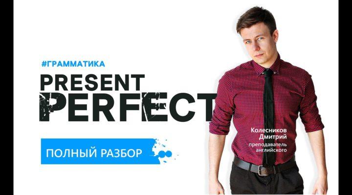 Правила Present Perfect — ПОЛНЫЙ РАЗБОР. видео уроки английского языка