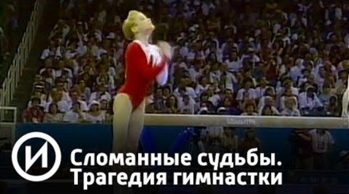 Сломанные судьбы. Трагедия гимнастки | Телеканал «История»